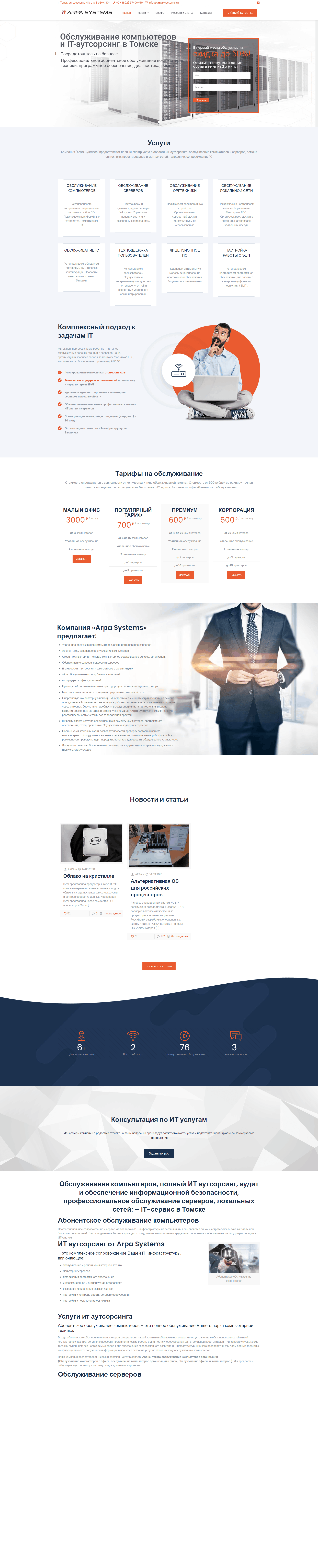 Arpa-systems.ru All